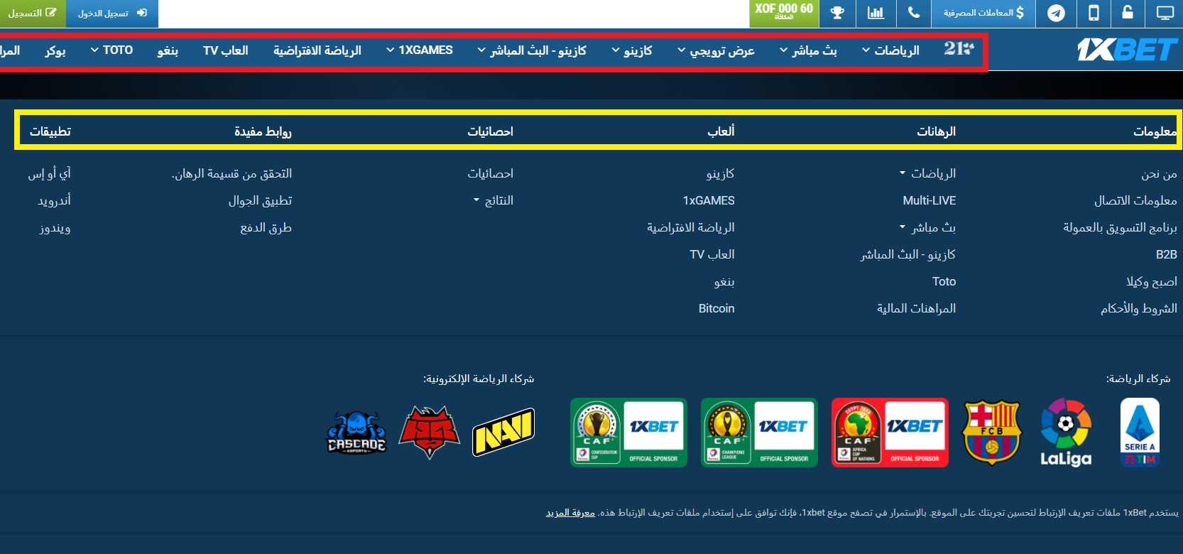 وضعیت سیستم های امنیتی در 1xBet Iran سایت
